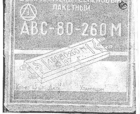 """радиолы """"Арфа"""", """"Байкал"""" и"""